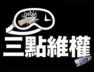 《三點維權 : 抗疫油尖旺佐敦強制檢測封區內地邊境又唔封?》主持:陳志全, 黃國桐