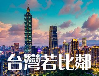 台灣若比鄰