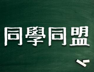 《同學同盟:蘋果日報或將停刊!  如同台灣報禁時代!》 主持:方仲賢  袁德智