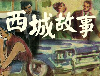 《西城故事 – 在地台灣人帶你食住玩!》 主持: 李立航 嘉賓: Monica, 宋景輝