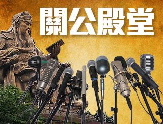 《關公殿堂第24季 (第2集) 》主持:林旭華,何安達 (逢星期一更新)