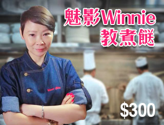 魅影Winnie教煮餸