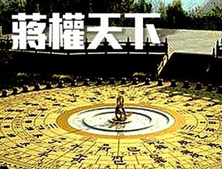 《蔣權天下》主持:蔣匡文,梁家權 天氣預測、解讀春牛圖、宋代的農業政策
