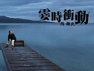 《霎時衝動 – 陪伴》 主持 : 顏聯武