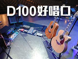 D100 好唱口
