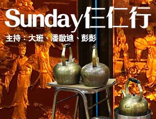 Sunday仨仁行
