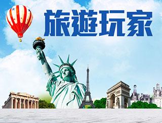 《旅遊玩家:旅途上難忘事》第二十五季第八集 主持:小卓 , 旅遊鍾